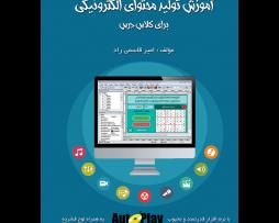 کتاب آموزش تولید محتوای الکترونیکی